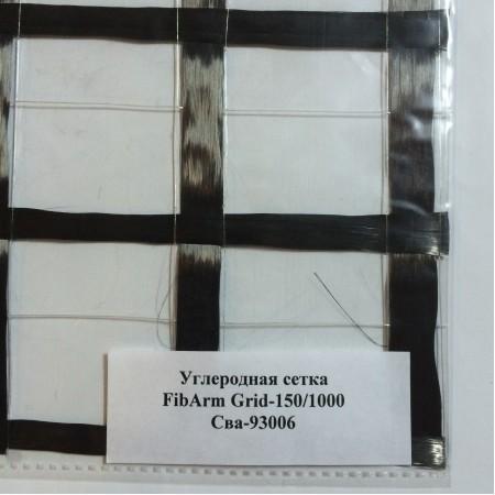 Углеродная сетка FibArm Grid 150/1000